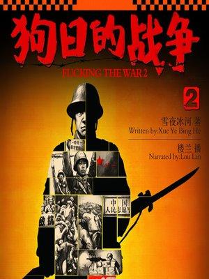 cover image of 狗日的战争2