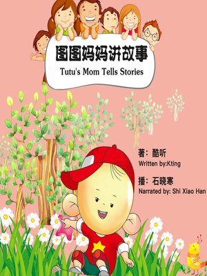 cover image of 图图妈妈讲故事