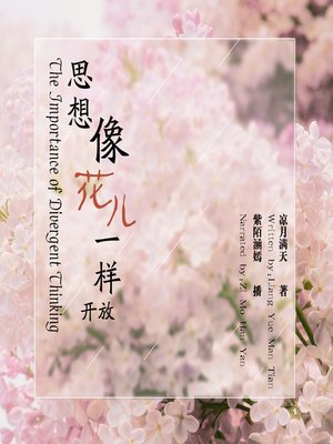 cover image of 思想像花儿一样开放