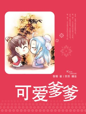 cover image of 可爱爹爹