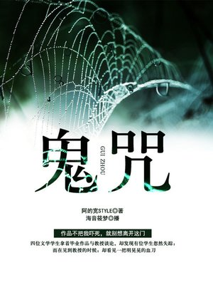 cover image of 鬼咒