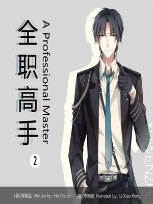 cover image of 全职高手2