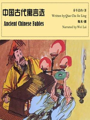 cover image of 中国古代寓言选