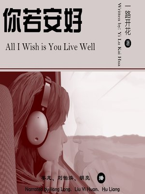 cover image of 你若安好