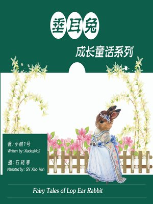 cover image of 垂耳兔成长童话系列