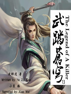cover image of 武踏苍穹13