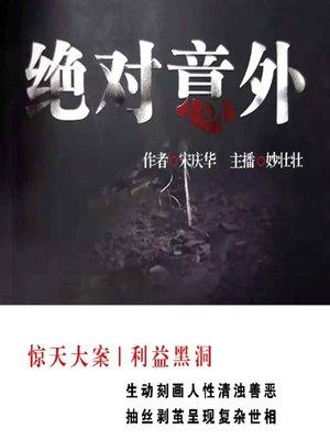 cover image of 绝对意外