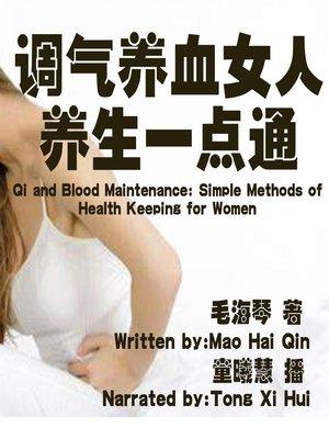 cover image of 调气养血女人养生一点通
