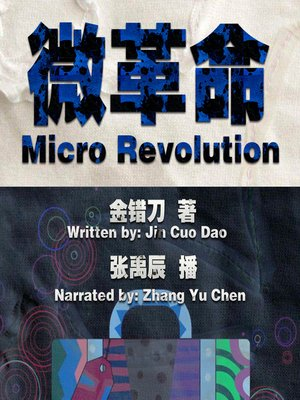 cover image of 微革命