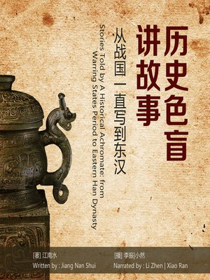 cover image of 历史色盲讲故事