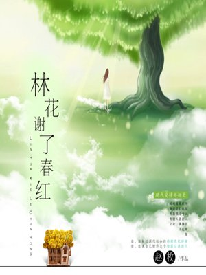 cover image of 林花谢了春红