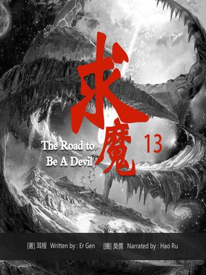 cover image of 求魔13