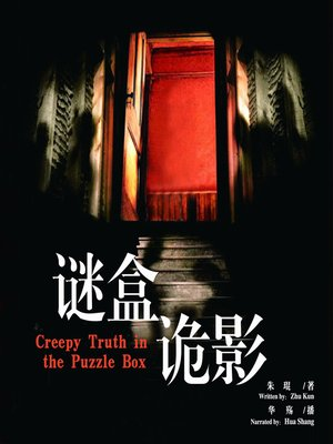 cover image of 谜盒诡影