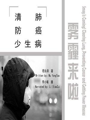 cover image of 雾霾来啦!清肺,防癌,少生病