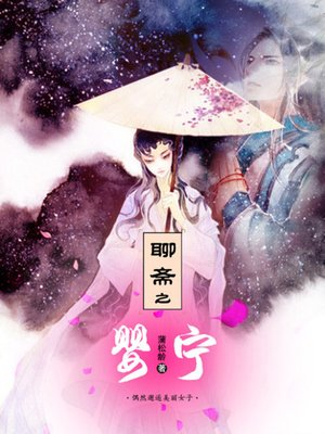 cover image of 聊斋志异之婴宁