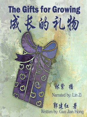 cover image of 成长的礼物