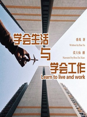cover image of 学会生活与学会工作