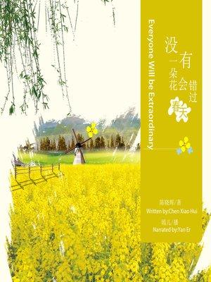 cover image of 没有一朵花会错过春天