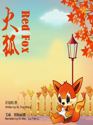 cover image of 火狐