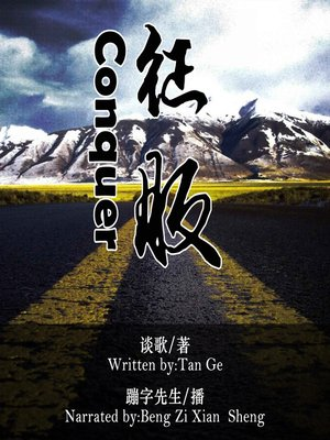 cover image of 征服