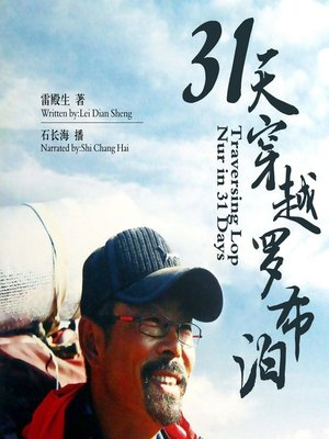 cover image of 31天穿越罗布泊