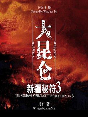 cover image of 大昆仑之新疆秘符.3