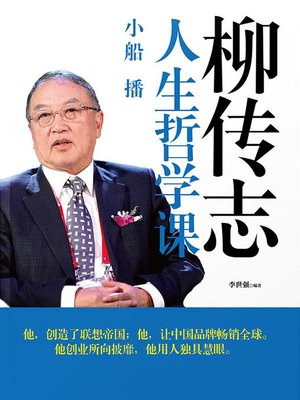 cover image of 柳传志人生哲学课