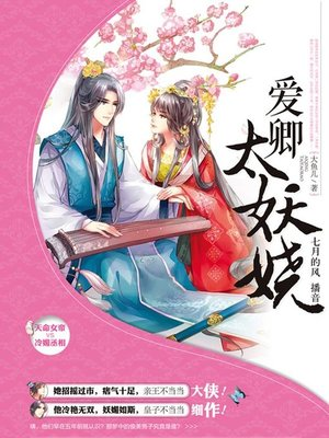 cover image of 爱卿太妖娆