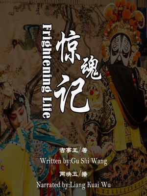 cover image of 惊魂记