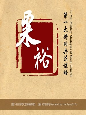 cover image of 粟裕:第一大将的兵法谋略