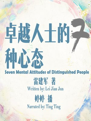 cover image of 卓越人士的七种心态