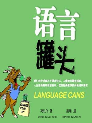 cover image of 语言罐头