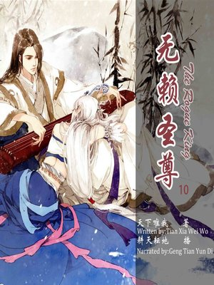 cover image of 无赖圣尊10