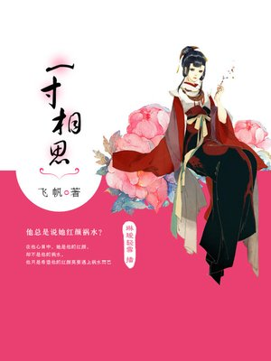 cover image of 一寸相思