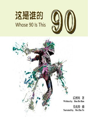cover image of 这是谁的90