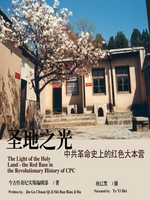 cover image of 圣地之光
