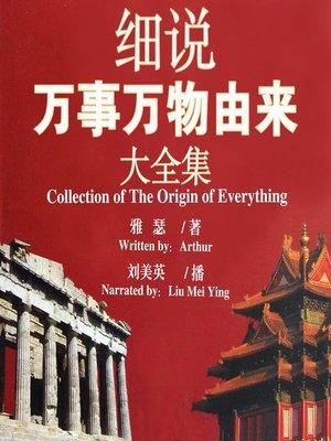 cover image of 细说万事万物由来大全集