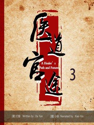 cover image of 医道官途3