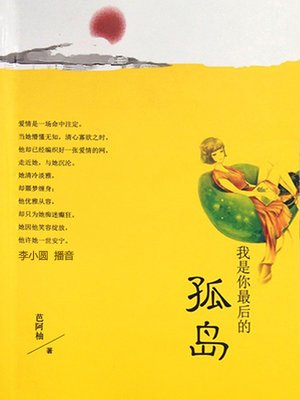 cover image of 我是你最后的孤岛