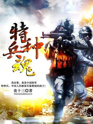 cover image of 特种兵魂