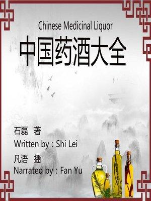 cover image of 中国药酒大全