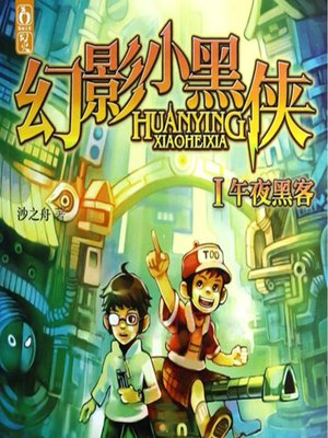 cover image of 幻影小黑侠
