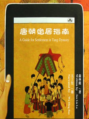 cover image of 唐朝定居指南