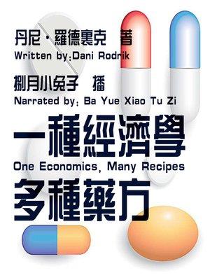 cover image of 一种经济学,多种药方