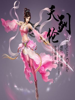 cover image of 天剑伦