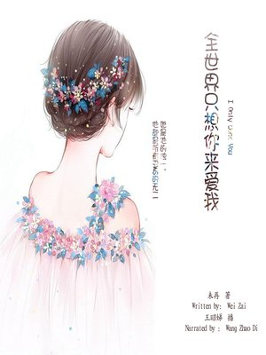 cover image of 全世界只想你来爱我