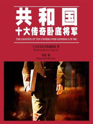 cover image of 共和国十大传奇卧底将军