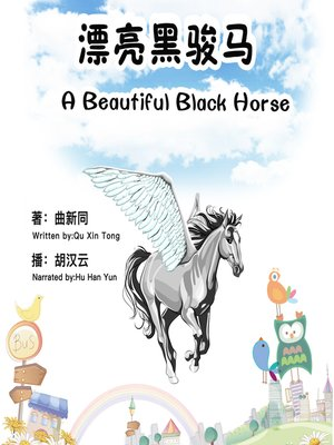 cover image of 漂亮黑骏马