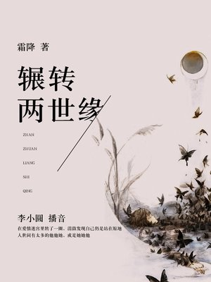 cover image of 辗转两世缘