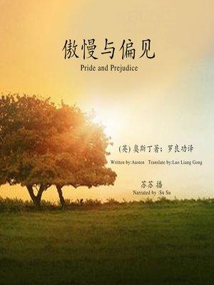 cover image of 傲慢与偏见